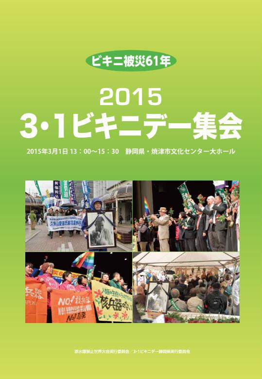 2015年3・1ビキニデーの記録表紙