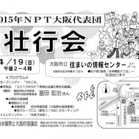 2015,4,19NPT代表団壮行会