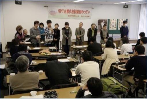NPT京都代表団のつどい