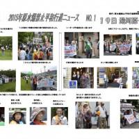 0519平和行進ニュースA3