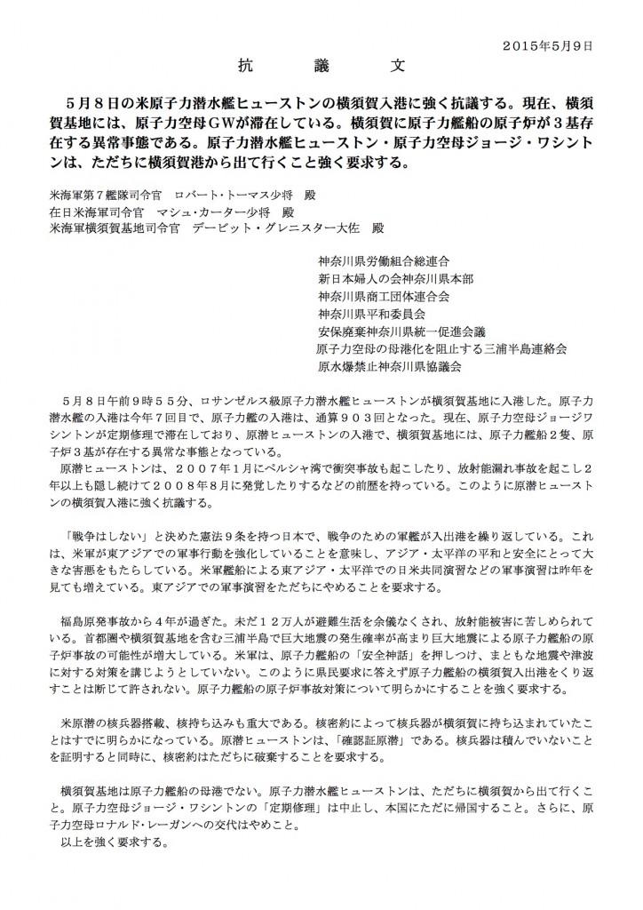 2015.5.9原潜ヒューストン入港抗議文