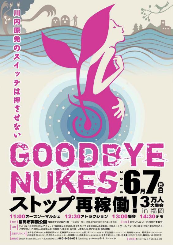 150607_GOODBYE NUKES福岡3万人大集会