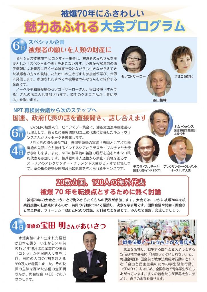 広島大会魅力チラシ2