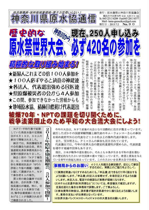 神奈川県原水協通信No90