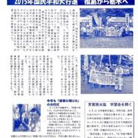 150701_栃木県原水協ニュースNo.144