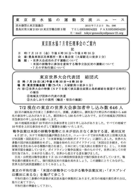 150702_東京原水協ニュース586号