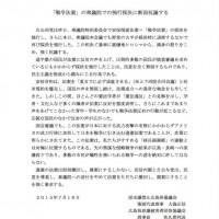 150715_自民、公明与党への抗議文県原水協