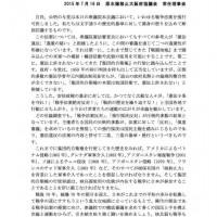 150716_常任理事会声明「戦争法案の強行採決に抗議する」