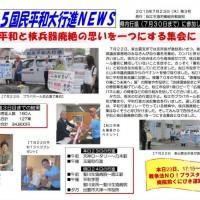 2015平和行進ニュース03