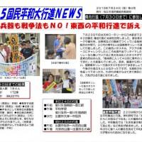 2015平和行進ニュース04