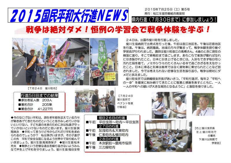 2015平和行進ニュース05