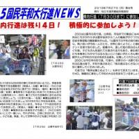 2015平和行進ニュース06
