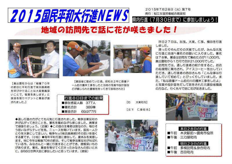 2015平和行進ニュース07