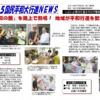 2015平和行進ニュース08