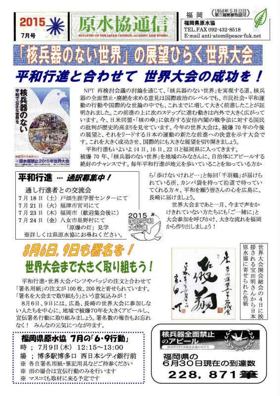 201507原水協通信福岡