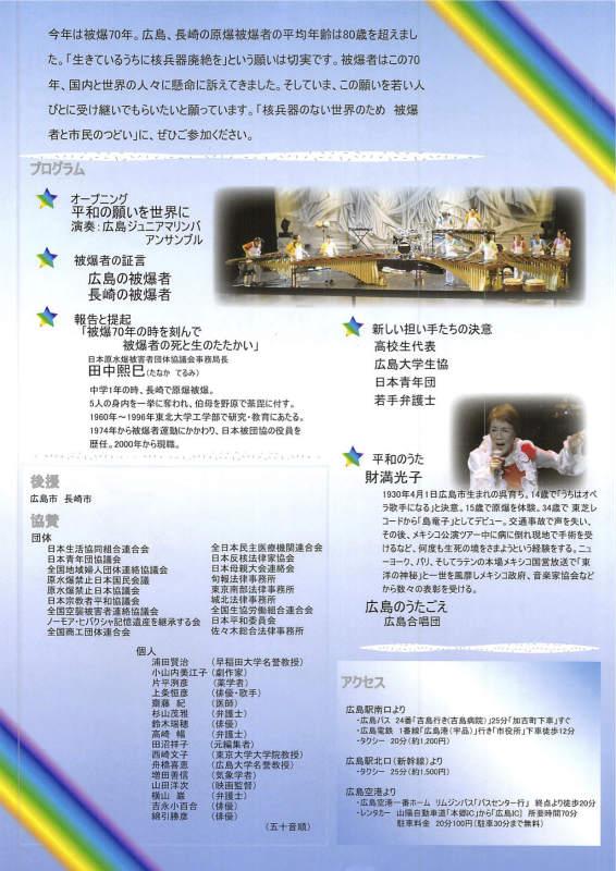 20150805日本被団協つどいチラシ2