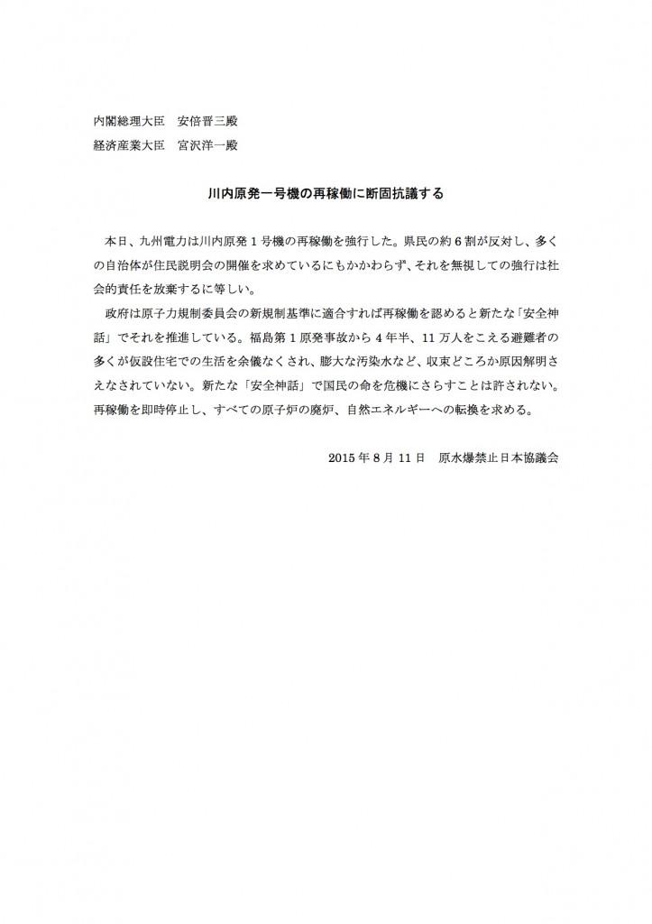 150811_川内原発再稼働抗議文