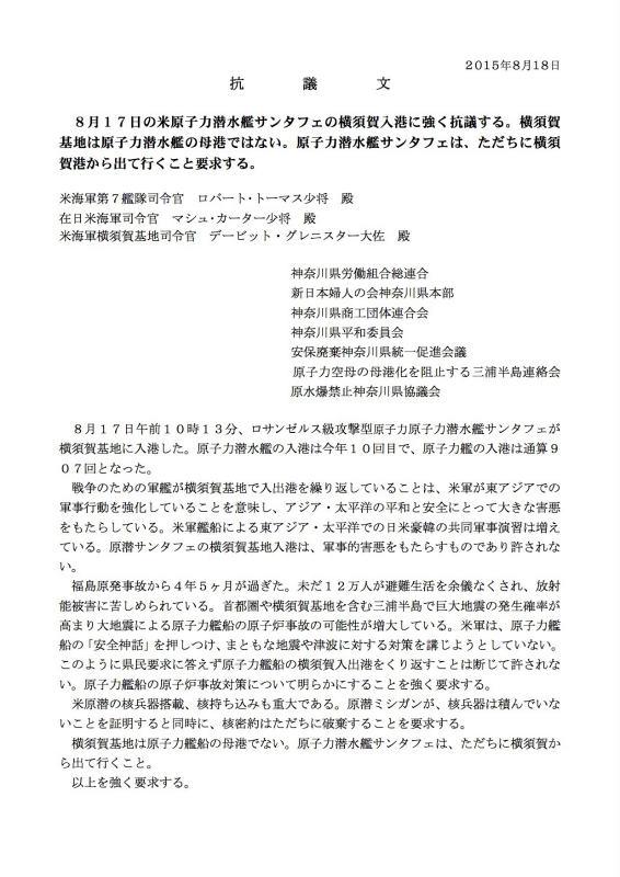 2015.8.18原潜サンタフェ横須賀入港抗議文