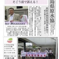【徳島】核兵器廃絶国際デー集会