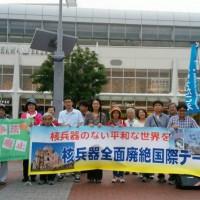【神奈川】核兵器廃絶国際デー1