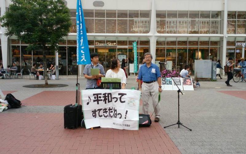 【神奈川】核兵器廃絶国際デー2