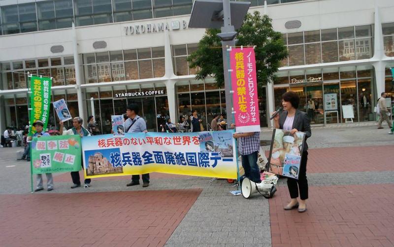 【神奈川】核兵器廃絶国際デー4