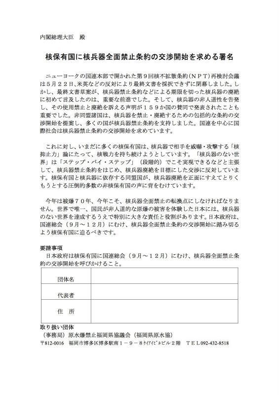 【福岡】政府への要請団体署名