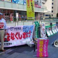 【群馬】核兵器廃絶国際デー1