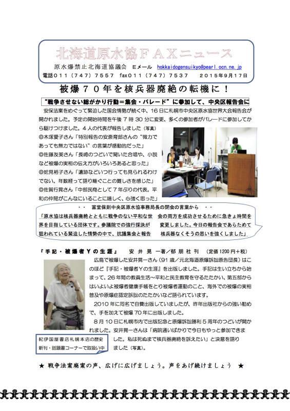 北海道原水協FAXニュース2015年9月17日