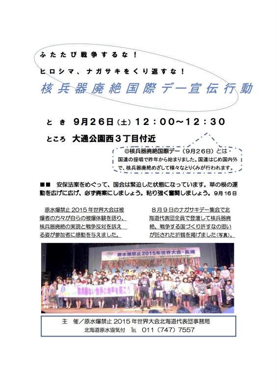 北海道核兵器廃絶国際デー