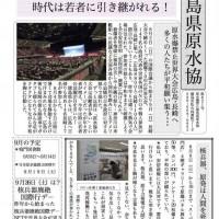 原水協通信.pag2015.9月6日