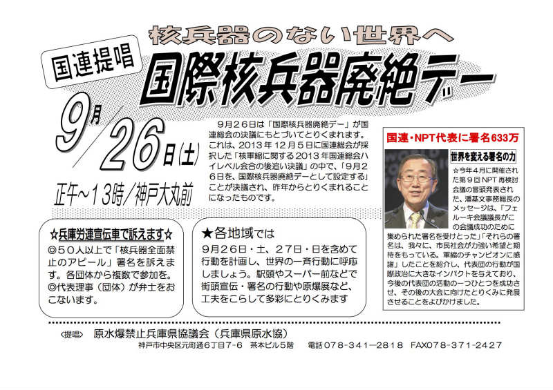 2015.9・26国際核兵器廃絶デー案内(兵庫)