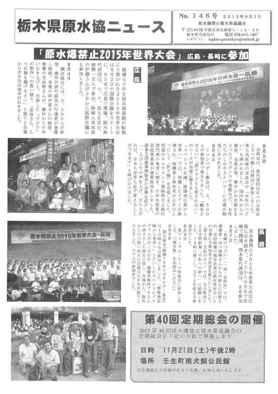 150901_栃木県原水協ニュースN0.146