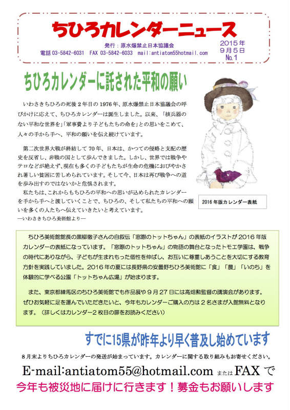 150905_ちひろカレンダーニュースNo.1
