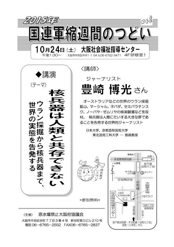 【大阪】2015.10.24国連軍縮週間のつどいチラシ
