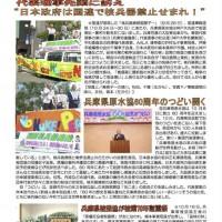 兵庫県原水協FAXニュース(10)20151030