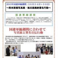 県原水協ニュース(国連軍縮週間)
