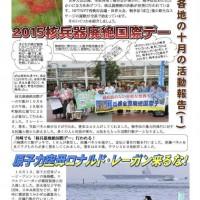 神奈川県原水協通信No.94(2015.10.7)