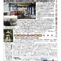 神奈川県原水協通信No.95(2015.10.15)