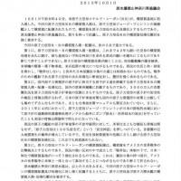 151001_原子力空母R・R横須賀入港への抗議声明