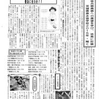 151006_原水協通信茨城版No.56表