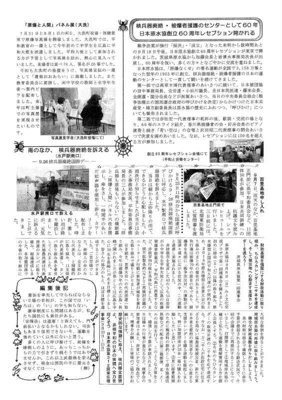 151006_原水協通信茨城版No.56裏
