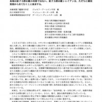 201510.10原子力潜水艦シャイアンの横須賀入港抗議要請文