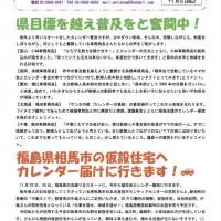 ちひろカレンダーニュースNo.2