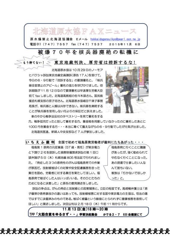 北海道原水協FAXニュース2015年11月6日