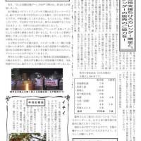 原水協通信県版11月号