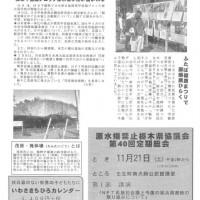 151101_栃木県原水協ニュースNo.148