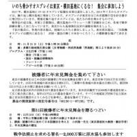 151112_東京原水協ニュース606号