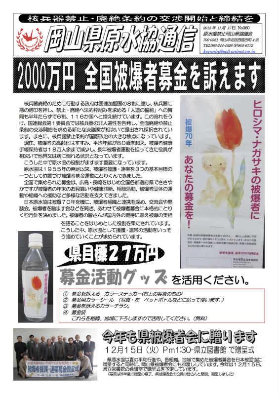 151117_岡山県原水協通信No.360