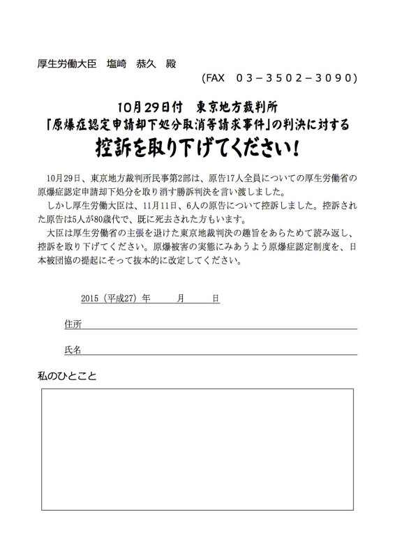 FAX控訴抗議